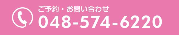 048-574-6220